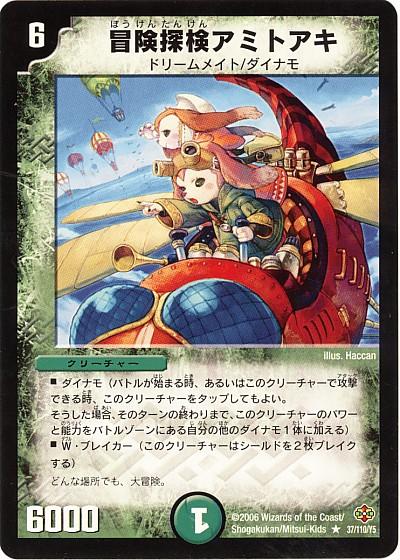 冒険探検アミトアキ