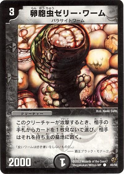 卵胞虫ゼリー・ワーム