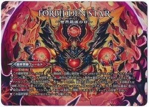 FORBIDDEN STAR ~世界最後の日~