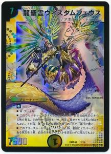 龍聖霊ウィズダムフェウス