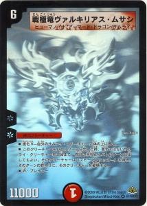 戦極竜ヴァルキリアス・ムサシ