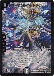 超神星DEATH・ドラゲリオン