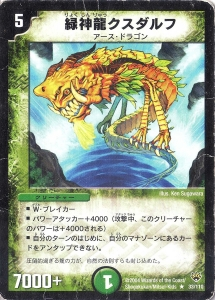 緑神龍クスダルフ