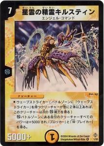 星雲の精霊キルスティン