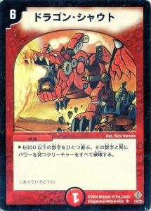 ドラゴン・シャウト