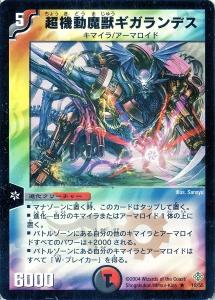 超機動魔獣ギガランデス