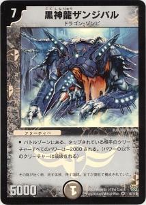 黒神龍ザンジバル