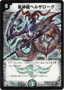 黒神龍ベルザローグ