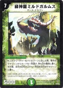 緑神龍ミルドガルムス