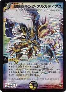 聖鎧亜キング・アルカディアス1