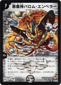 悪魔神バロム・エンペラー1