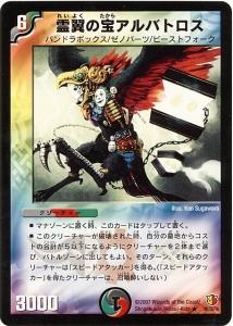 霊翼の宝アルバトロス