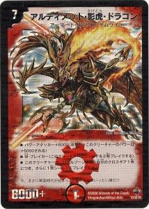 アルティメット・影虎・ドラゴン