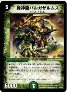 緑神龍バルガザルムス