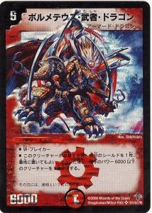 ボルメテウス・武者・ドラゴン2