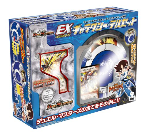 EX(エグゼグティブ)ギャラクシー・テルセット