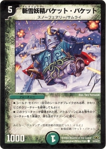 斬雪妖精バケット・バケット