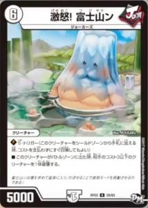 激怒!富士山ン