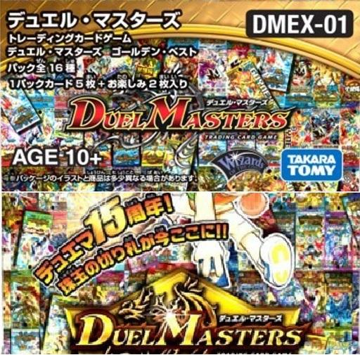 DMEX-01 TCG ゴールデン・ベスト4