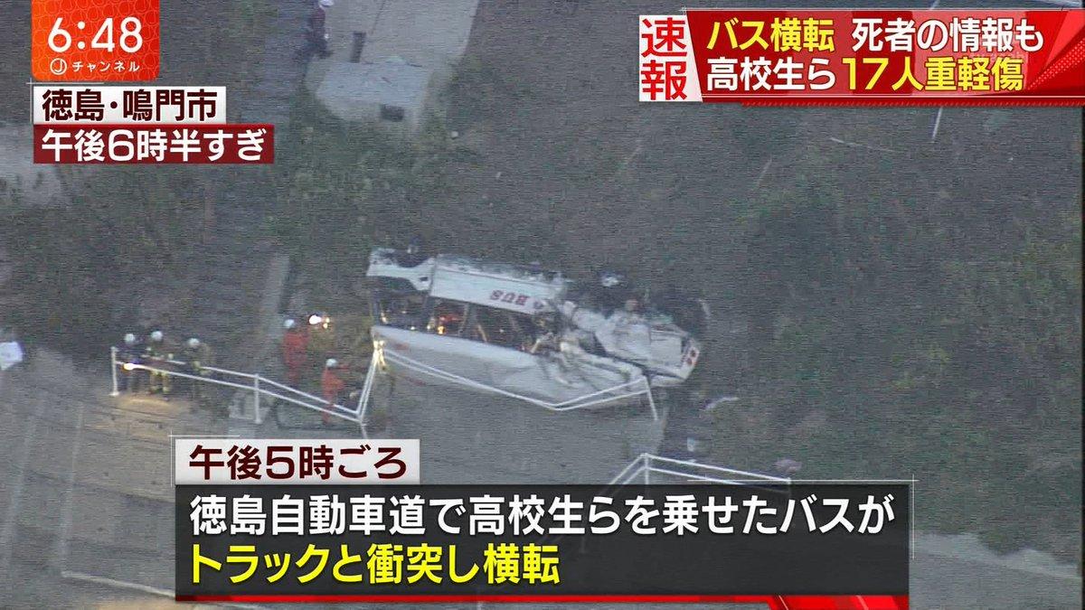 徳島バス事故,徳島県鳴門市の徳島自動車道