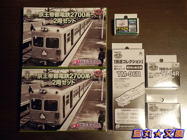 京王帝都電鉄2700系電車290810_01