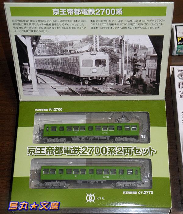 京王帝都電鉄2700系電車290810_02