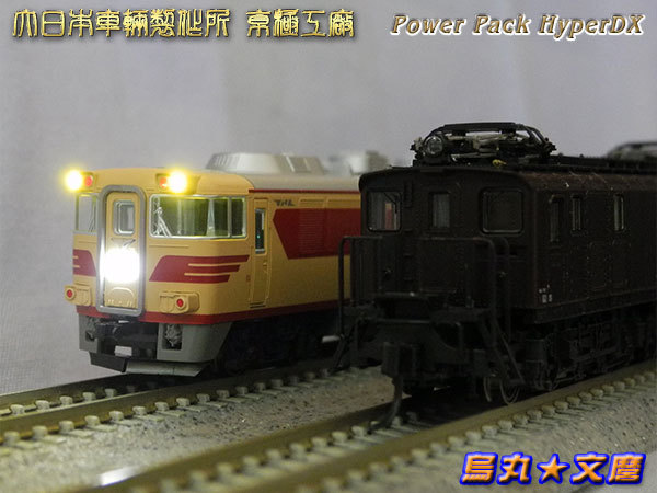 関水金属Power Pack HyperDX_03
