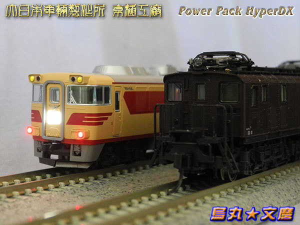 関水金属Power Pack HyperDX_04