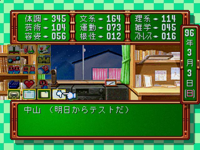 ときめも やっさんリベンジ 藤崎攻略 パラ 1