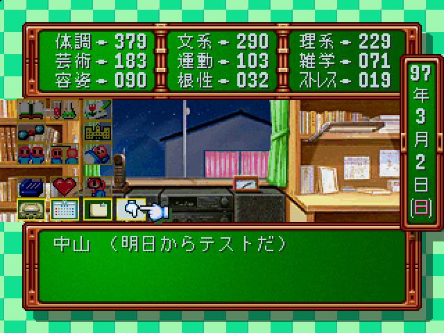 ときめも やっさんリベンジ 藤崎攻略 パラ 2