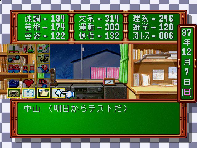 ときめも やっさんリベンジ 藤崎攻略 パラ 3