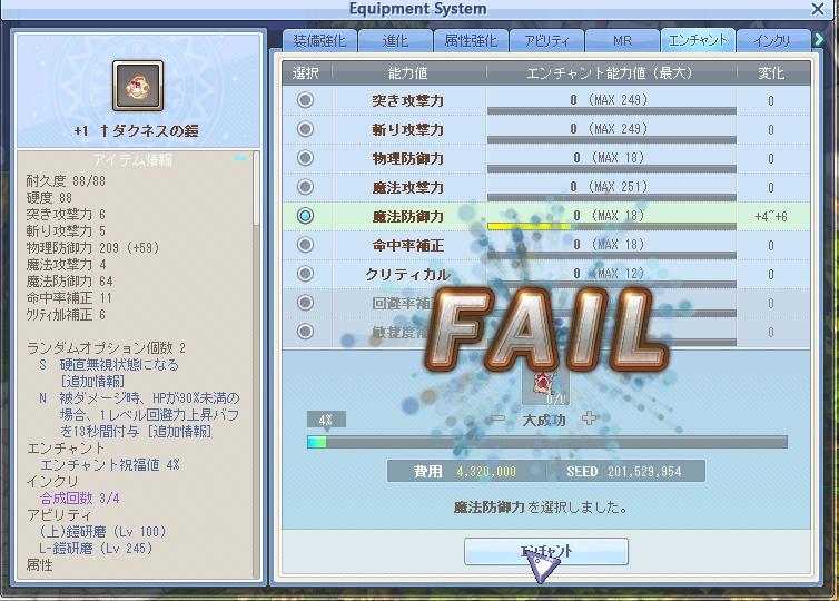 2回FAIL