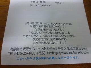 P1100243.jpg