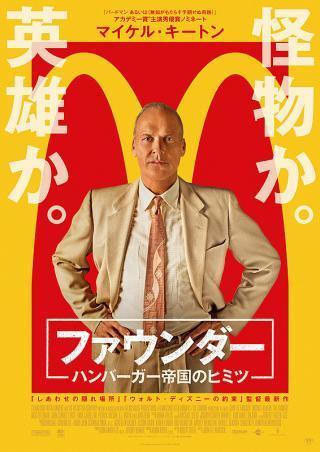 ジョン・リー・ハンコック 『ファウンダー ハンバーガー帝国のヒミツ』 レイ・クロック(マイケル・キートン)の実話をもとにしたお話。