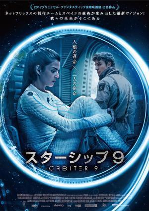 アテム・クライチェ・ルイス=ソリヤ 『スターシップ9』エレナ(クララ・ラゴ)はひとりぼっちで宇宙船の旅に。