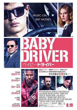 エドガー・ライト 『ベイビー・ドライバー』 脇役のケビン・スペイシーとジェイミー・フォックスとなかなか豪華。