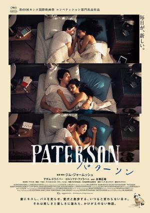 ジム・ ジャームッシュ 『パターソン』 変わらぬ朝の風景から1日が始まる。主人公には話題作に引っ張りだこのアダム・ドライバー。奥さん役は『彼女が消えた浜辺』のゴルシフテ・ファラハニ。
