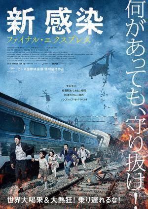 ヨン・サンホ 『新感染 ファイナル・エクスプレス』 列車を舞台にしたゾンビ映画!