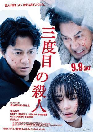 是枝裕和 『三度目の殺人』 中心となるのはこの3人。よく見ると頬の血の付いているのが福山雅治だけ右頬となっている。