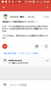 Screenshot_20170907-164409.png