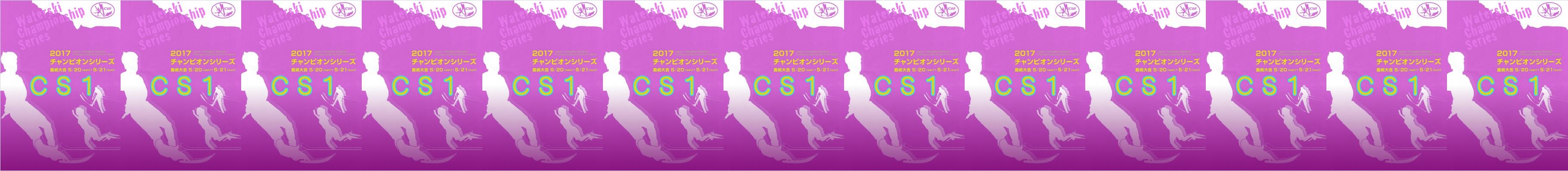 2017CS1 Women's Title_001