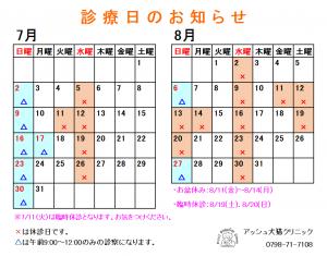 カレンダー(2017年7-8月)