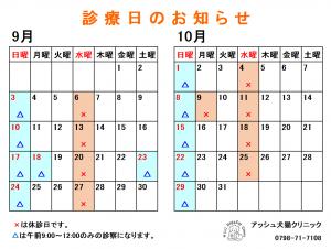 診療日カレンダー(2017年9-10月)