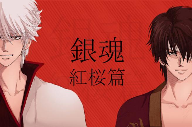 銀魂 紅桜篇