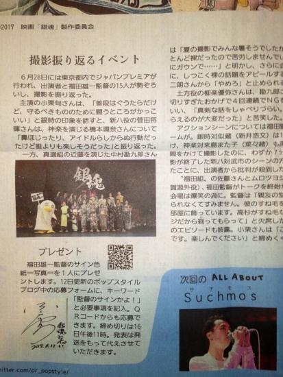 7月11日読売新聞 銀魂