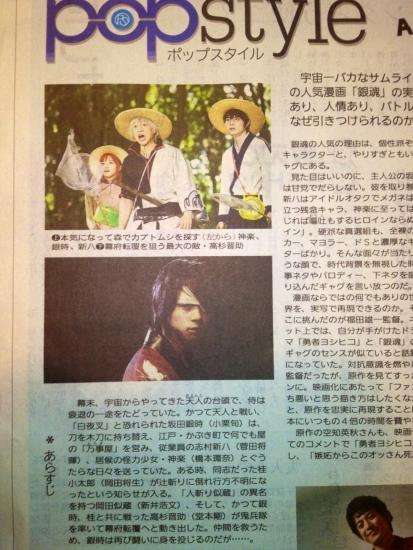 i7月11日読売新聞 銀魂