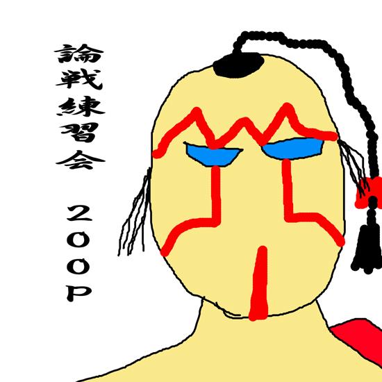 論戦200P練習会