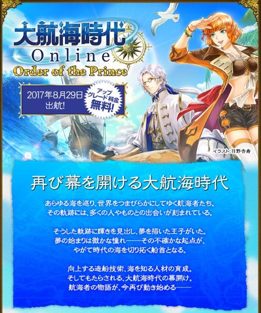 『大航海時代 Online』新拡張パック『Order of the Prince』