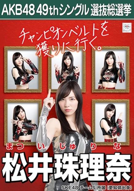 松井2017総選挙ポスター