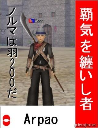 Arpao 選挙風ポスター
